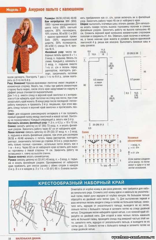 Схемы кусудамы - схемы оригами - Из Бумаги